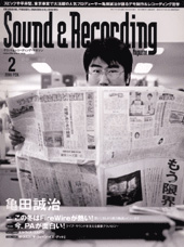 manuel bienvenu sound and recording magazine